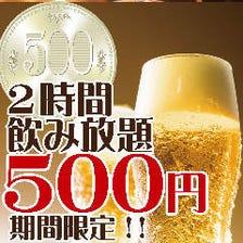 2時間単品飲み放題2000円⇒驚愕の500円!!