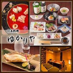日本料理 ゆかりや