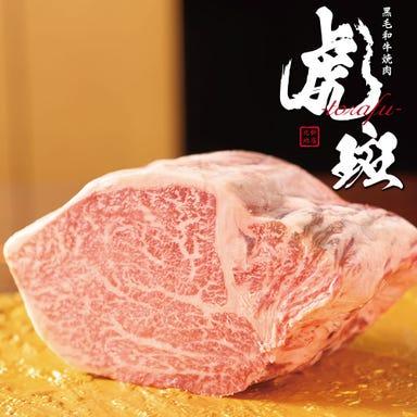 黒毛和牛焼肉 虎斑~TORAFU~ 北新地店  メニューの画像