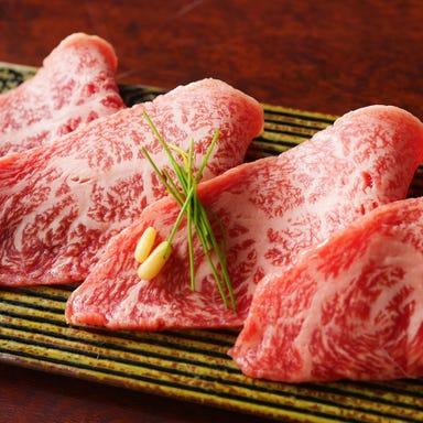 黒毛和牛焼肉 虎斑~TORAFU~ 北新地店  コースの画像