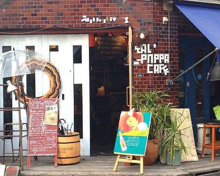Ralipappa Cafe