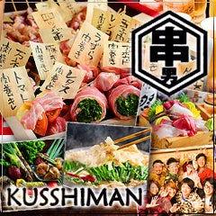 博多串とレモンサワーのお店 KUSSHI 串男 MAN
