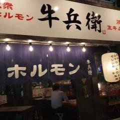 ホルモン・焼肉居酒屋 牛兵衛