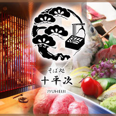 岡山個室肉寿司そば処 十平次(じゅうへいじ)