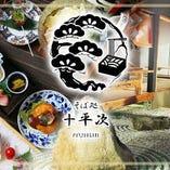 """""""肉寿司× そば割烹 × 個室"""" をお楽しみください"""