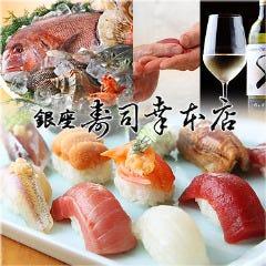 銀座 寿司幸本店 丸ビル店