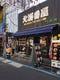 築地場外市場東通りにある海鮮丼と海鮮浜焼きが楽しめるお店