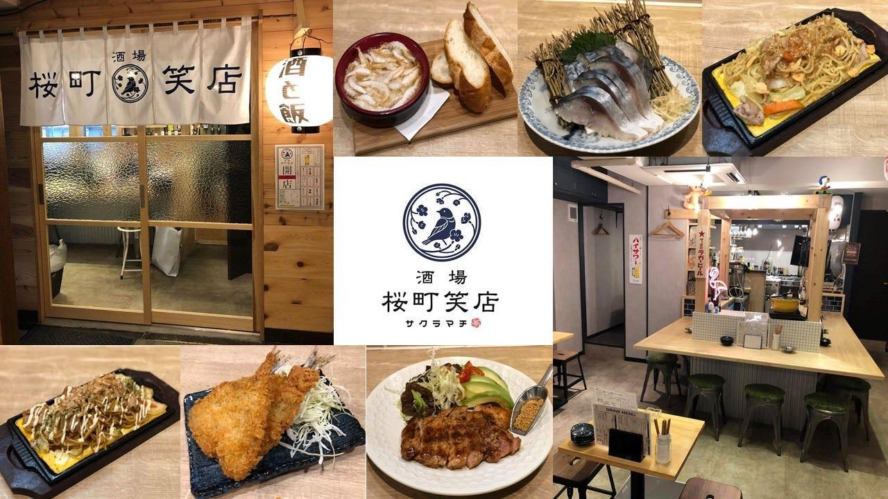 酒場 桜町笑店