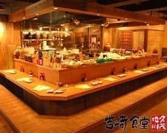 吉崎食堂 久茂地本店