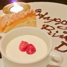 誕生日や記念日にはサプライズ♪