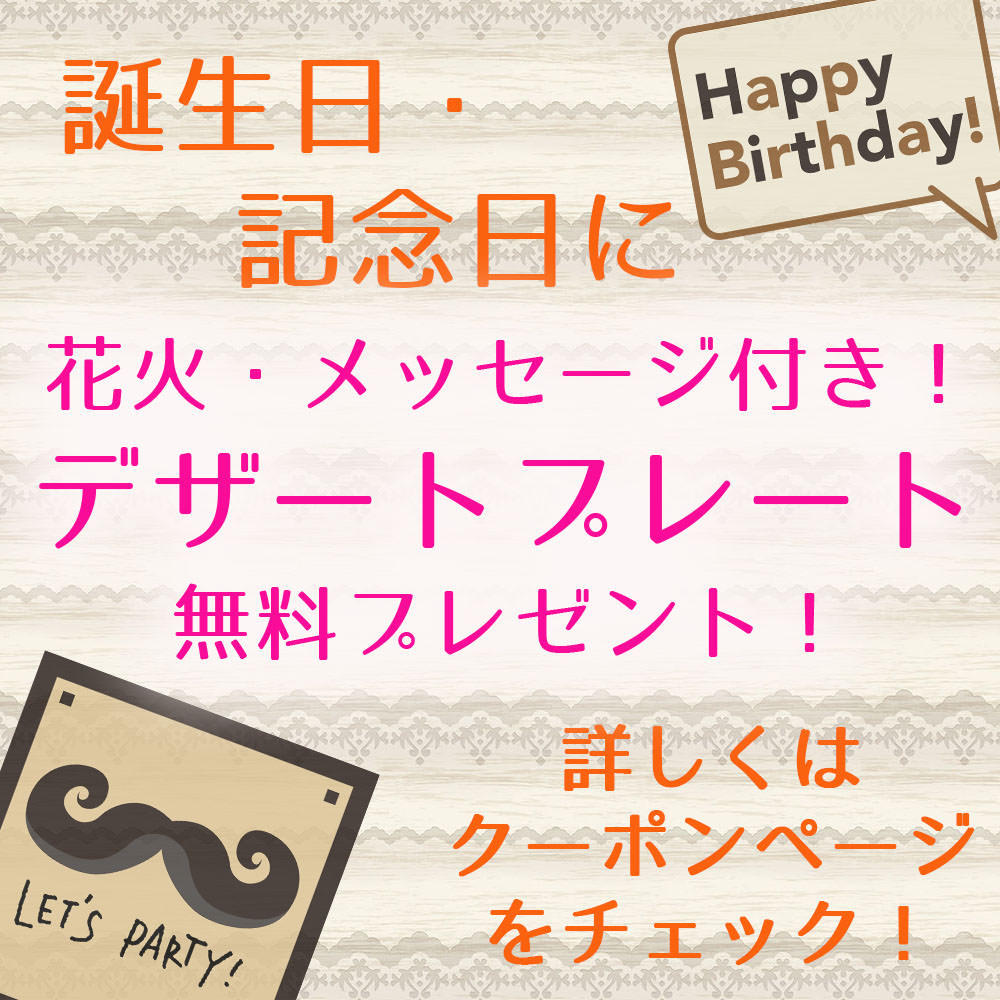 【無料クーポン特典】誕生日★記念日