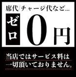 【サービス料ゼロ!】 当店では席代/チャージ代等は0円!