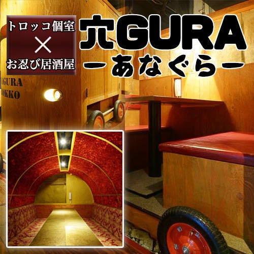 個室食べ放題居酒屋 穴GURA(あなぐら) 岐阜駅前店