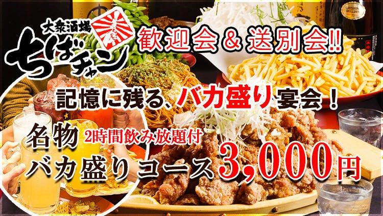 大衆酒場 ちばチャン 横浜西口店