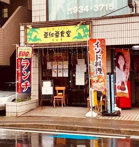 亜細亜食堂 ミルチ (生田店)