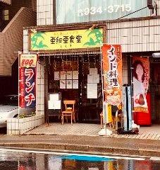 亜細亜食堂 ミルチ 生田店