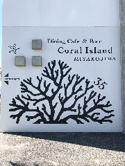 Coral Island(コーラルアイランド)