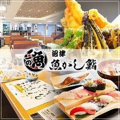 沼津魚がし鮨 流れ鮨 伊豆の国 大仁店