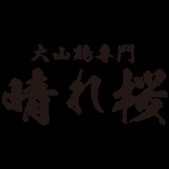 大山鶏専門晴れ桜