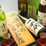 お料理と合わせて日本酒はいかがですか? 日本酒ビギナーの方もぜひ!唎酒師がペアリングをご提案します