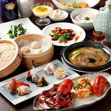 小籠包・中国料理 芙籠  コースの画像
