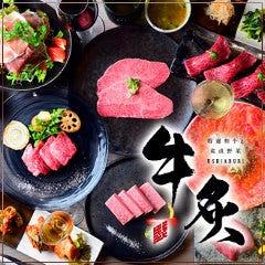 特選和牛と産直野菜 牛炙 豊田市駅前店