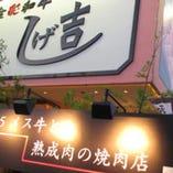 食彩和牛 しげ吉 青葉台店