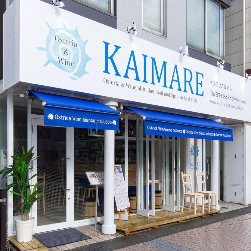 カイマーレ(KAIMARE)