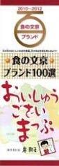 2010食の文京100選推奨店です
