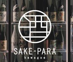 日本酒バー サケパラ川越【SAKE-PARA川越】
