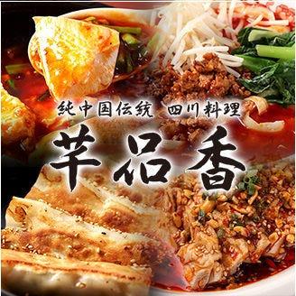 四川料理 千品香 別館