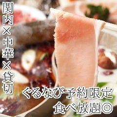 中華ダイニング 東海酒家 関内総本店