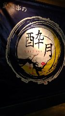 魚と串の酔月