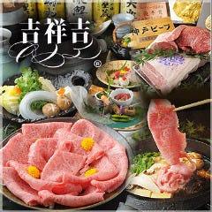 神户牛 吉祥吉 本店
