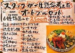 九州屋台 九太郎 みらい平店