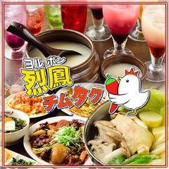 韓国料理専門店 ヨルボン チムタク