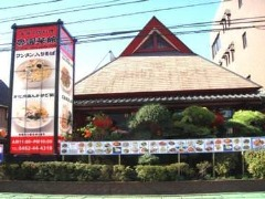 魯園菜館 海老名店