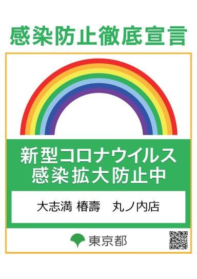 大志満 椿壽 丸ノ内店 こだわりの画像