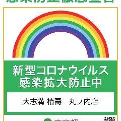 大志満 椿壽 丸ノ内店