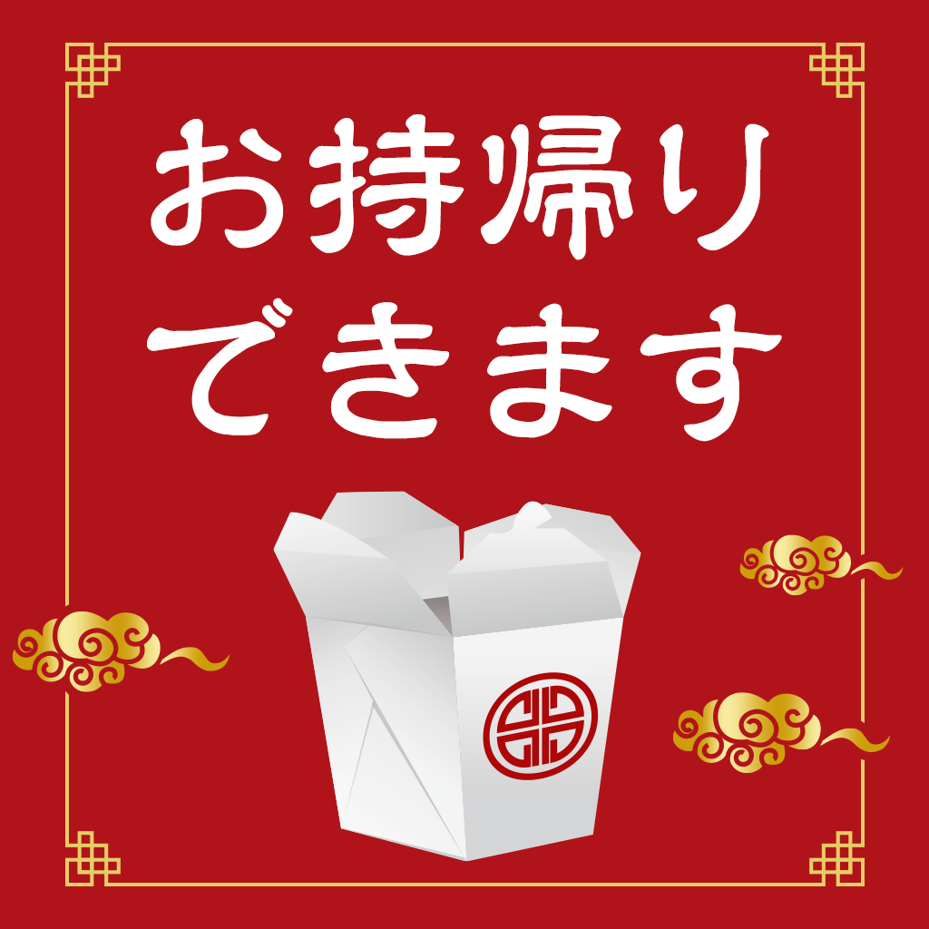 大好評★テイクアウト・宅配サービス