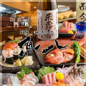 活魚と地酒のお店 魚八 西葛西
