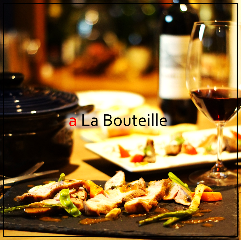 WINE & FRENCH a La Bouteille (ア ラ ブテイユ)