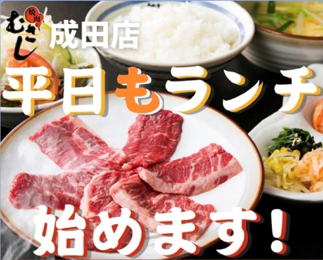 焼肉屋むさし 成田店