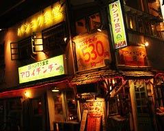 ニライカナイ しましま 町田店