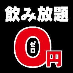 炙りにく寿司食べ放題 個室居酒屋 灯 名駅店