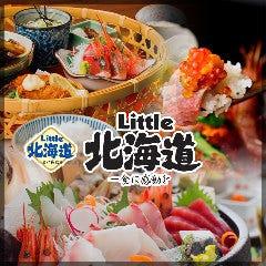 Little 北海道