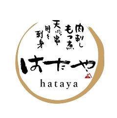 はたや 肉刺し もつ煮 天ぷら串 時々刺身