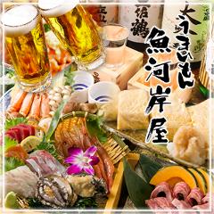 うまいもん 魚河岸屋 神戸駅前店