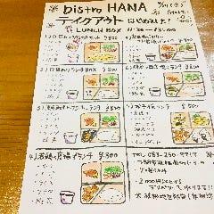 ビストロ Hana