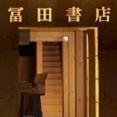 水道橋 古民家Restaurant 冨田書店